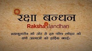 Brahmakumaris Raksha Bandhan Wishes | Rakhi Special | Godlywood Studio |