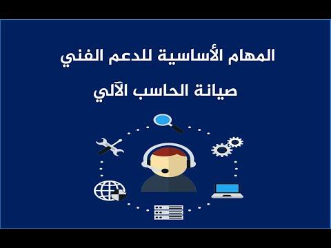 مهام وظيفة الدعم الفني - القسم الأول ' الاختبار التحريري '  Technical support