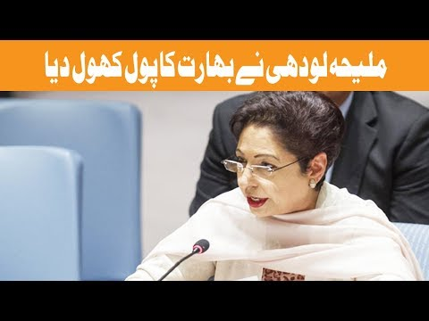 Maleeha Lodhi censures India for 'Mass Blinding' in Kashmir - Headlines 12 PM - 10 Oct 2017 - Khyber