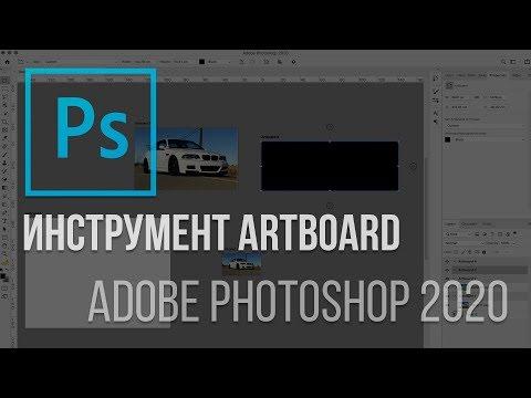 Artboard в Photoshop. Инструмент Artboard в программе Adobe Photoshop