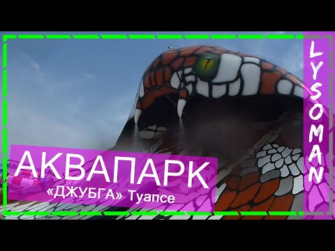 Туапсе КОБРА в аквапарке ДЖУБГА #1 Аттракционы водные горки и отдых на море. Аквапарки России
