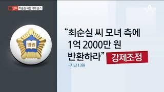 [채널A단독]최순실, 옥중소송 끝에 1억 챙겼다