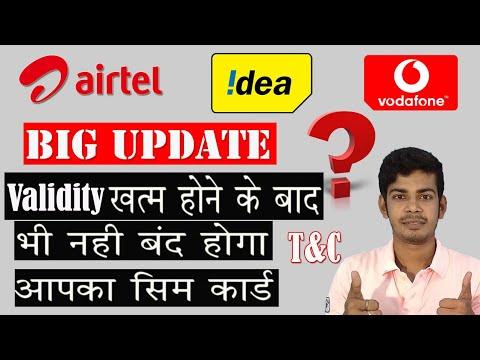 Big Update - Airtel Idea Vodafone New Rules | Validity ख़त्म होने के बाद भी सिम बंद नहीं होगा