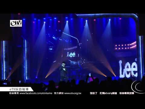 《Lee Jeans 2013 好奇不滅演唱會》 方大同演唱PART2