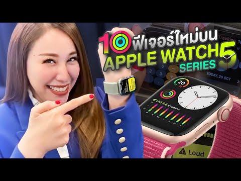 AppleWatch Series5 | 10ฟีเจอร์ที่ซีลองแล้ว ใหม่และเจ๋ง - วันที่ 03 Nov 2019