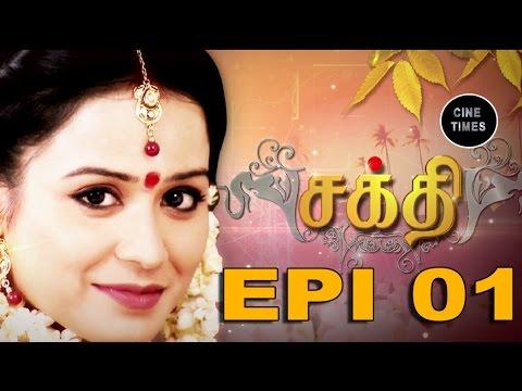 SAKTHI SUN TV EPISODE  01 thumbnail