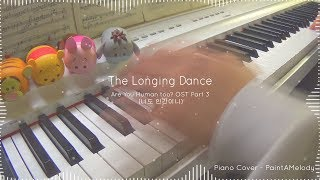 임지은 The Longing Dance 너도 인간이니 Are You Human Too OST Part 3 Piano Cover
