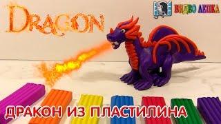Лепим Дракона из пластилина | Видео Лепка