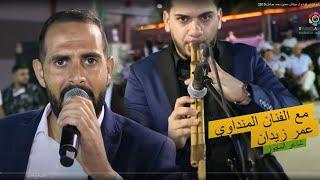الزمار عمر زيدان والفنان حسن ابو ليل في افراح ال حوشان -حسين محمد حوشان-2019
