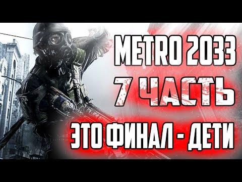 Прохождение Metro 2033 Redux - Часть 6 | Смерть черным !
