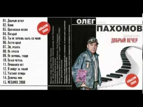 Олег Пахомов 11-й альбом Добрый вечер 2008