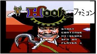 フック Hook フック船長とピーターパン ファミコン Famicom