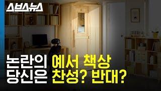 '미니 독서실 vs. 현대판 뒤주' 예서…