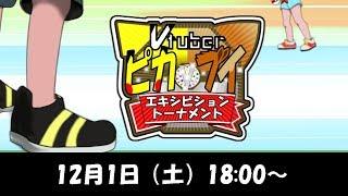 [LIVE] Vtuberピカブイエキシビショントーナメント 【 #ピカV杯 】