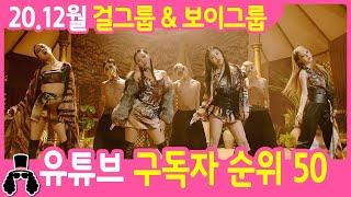걸그룹 유튜브 & 보이그룹 유튜브 구독자 순위 50 - 2020년 12월 ★ Kpop IDOL Gro…