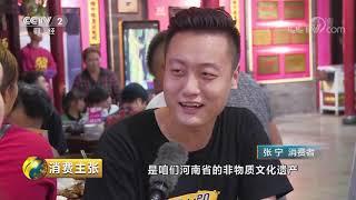 《消费主张》 20191010 同吃庆生面 共祝祖国好(三)| CCTV财经