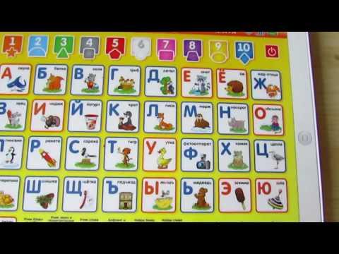 Детский планшет Азбука в стихах учим буквы, цифры, цвета