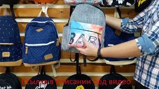 Купить рюкзак женский в интернет магазине недорого!Женские рюкзаки недорого интернет(, 2017-09-22T19:47:09.000Z)