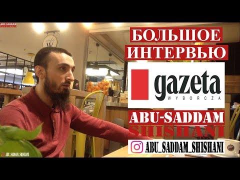 Большое интервью польской газете Wyborcza | Нарезка интересного