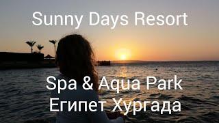 Заселение и не большой обзор отеля Sunny Days Resort Spa Aqua Park Hurgada