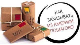 видео Как заказать с иностранного сайта