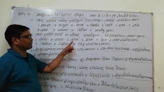 CTET /UPTET में संस्कृत की तैयारी कैसे करे