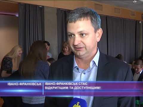 Івано-Франківськ стає доступнішим!