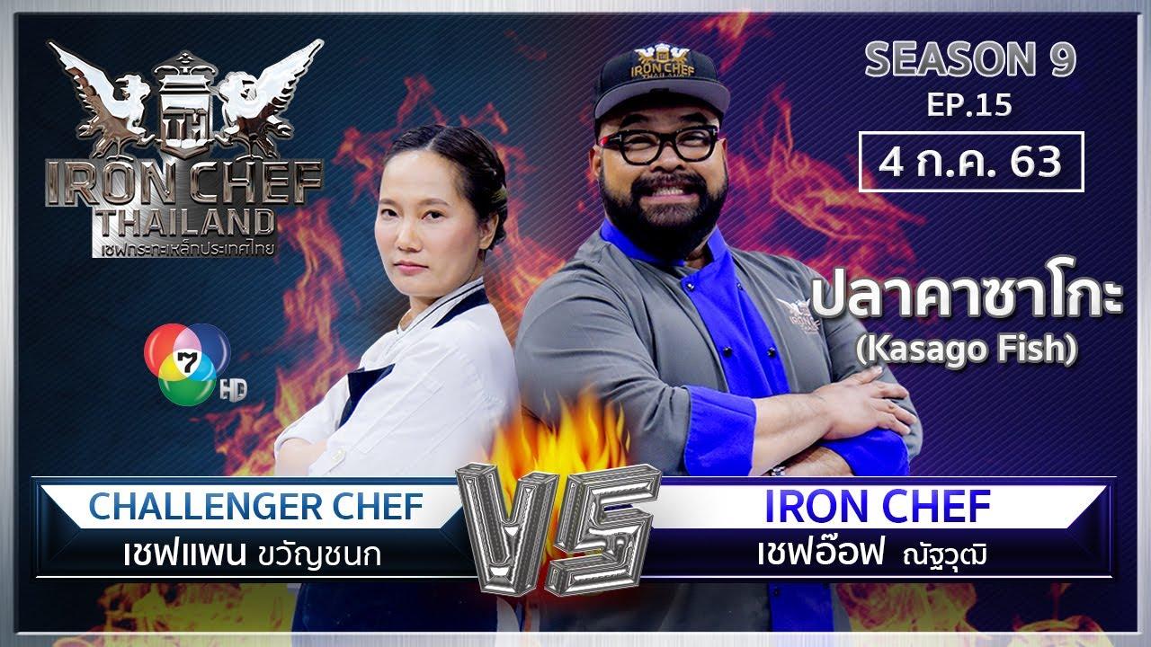 Iron Chef Thailand | 4 ก.ค. 63 SS9 EP.15 | เชฟอ๊อฟ Vs เชฟแพน