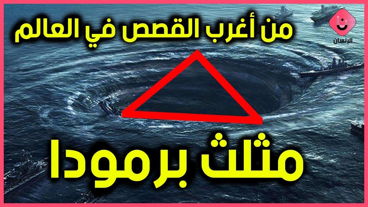 لن تصدق حل لغز مثلث برمودا مثلث الشيطان الذي تختفي عندة السفن قناة الإنسان