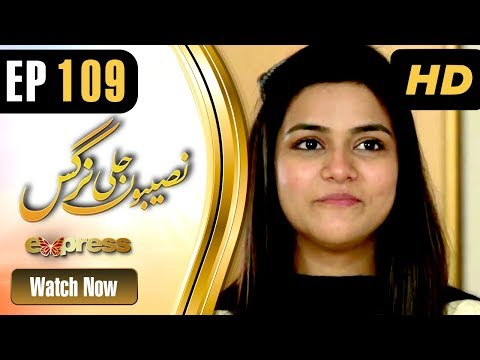 Naseebon Jali Nargis - Episode 109 - Express Entertainment