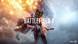 Винни Пух Battlefield 1 Trailer Parody