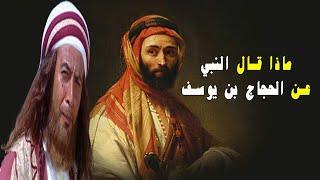 مسلسل الحجاج بن يوسف الثقفي الحلقة 21