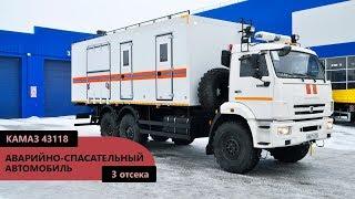 Аварийно-спасательный автомобиль Камаз 43118