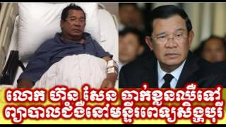 VOD Cambodia Hot News Today , Khmer News Today , Evening 04 05 2017 , Neary Khmer
