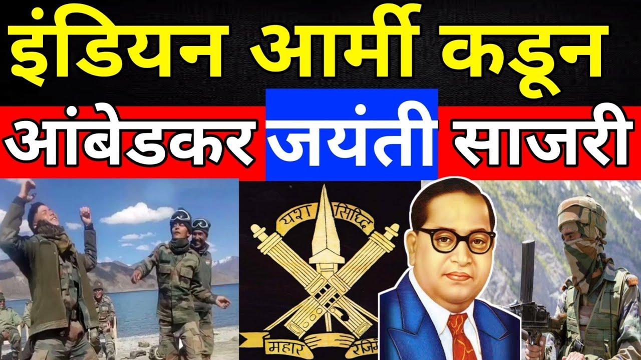 INDIAN ARMY कडून डॉ.बाबासाहेब आंबेडकर जयंती 2021 मोठ्या थाटा माताट साजरी।Mahar Ragiment|CWC news