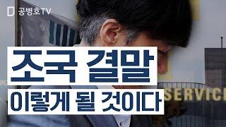 조국 결말 / 이렇게 될 것이다 [공병호TV]