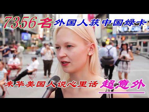 """7356名外国人获中国""""绿卡"""",但来华美国人说出了心里话,超意外 【一号哨所】"""