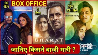 Box Office Collection, Bharat 1st Day Collection, Kaabil China Collection, De De Pyar De Collection,