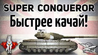 Super Conqueror - Быстрее качай! - Осталось 3 недели до конца халявы