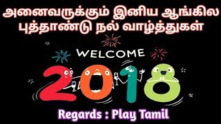 Wish You Happy New Year 2018 | Play Tamil |