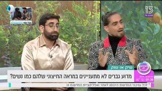 """האם גברים בישראל יודעים להתלבש בסטייל?  שון בלאיש מגיע לעשות  לכם סדר בארון בתוכנית """"פותחים יום"""""""