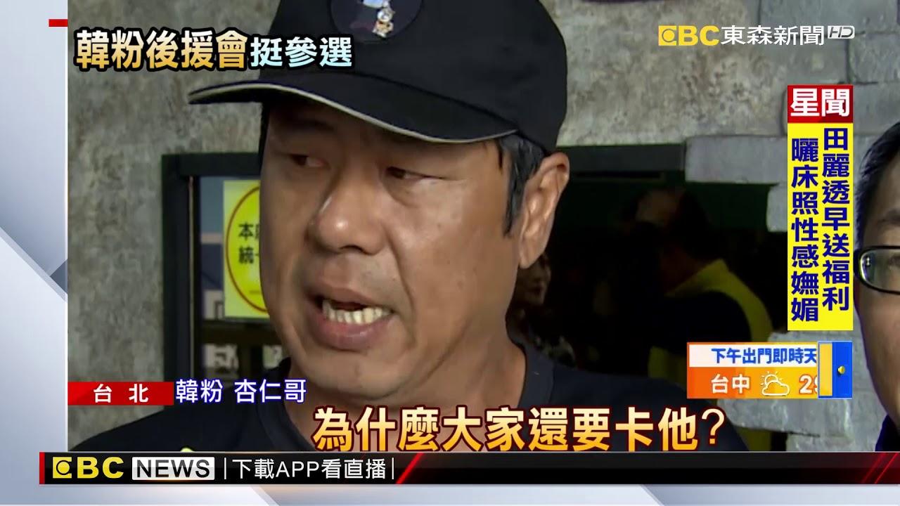 拱韓國瑜選總統 韓粉成立後援會 杏仁哥力挺 - YouTube