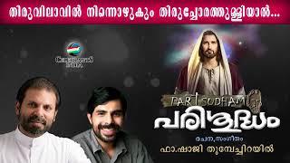 Thiruvilavil Ninnozhukum | Parishudham | Hits of Kester | Fr Shaji Thumpechirayil