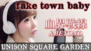 fake town baby UNISON SQUARE GARDEN 血界戦線 BEYOND 2期OP