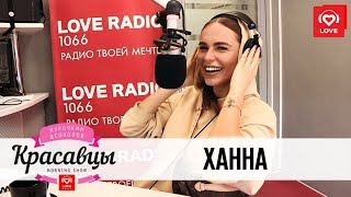 Ханна в гостях у Красавцев Love Radio 13.04.2018