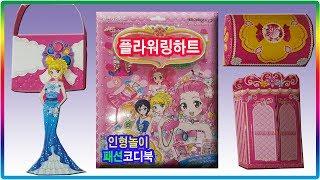 플라워링하트 인형 패션 코디놀이북 장난감💖[토이천국](Flowering heart doll fashion play book toys)