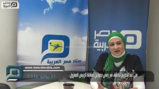 مصر العربية | منى عبد الكريم تكشف سر رفض دعوتين لمقابلة الرئيس المعزول