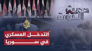 حديث الثورة- التلويح بتدخل بري بسوريا حقيقة أم تهديد؟