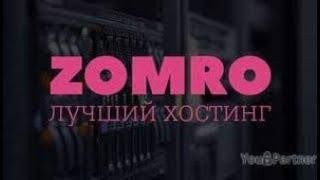 Регистрация виртуального сервера на Zomro com(, 2018-06-10T12:30:27.000Z)