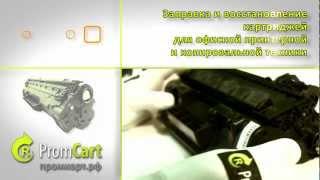 ПРОМКАРТ.РФ о заправке картриджей(, 2012-08-29T11:33:51.000Z)